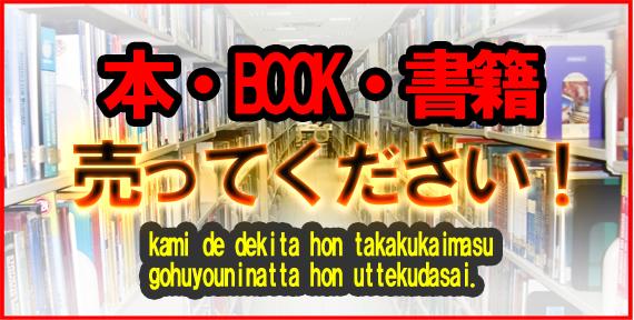本売ってください