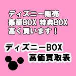ディズニーBOX買取表